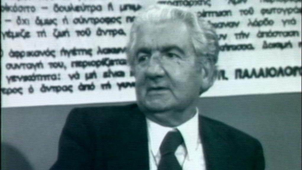 Δημήτρης Ψαθάς - 13 Νοεμβρίου 1979 - ERT.GR