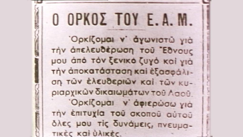 Ίδρυση του ΕΑΜ- 27 Σεπτεμβρίου 1941