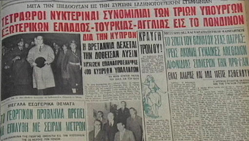 60 χρόνια Κυπριακή Δημοκρατία – 1 Οκτωβρίου 1960