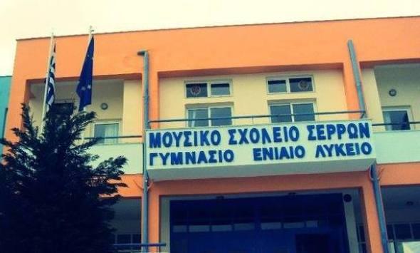 Μουσικό Σχολείο Σερρών: Κλειστό για προληπτικούς λόγους