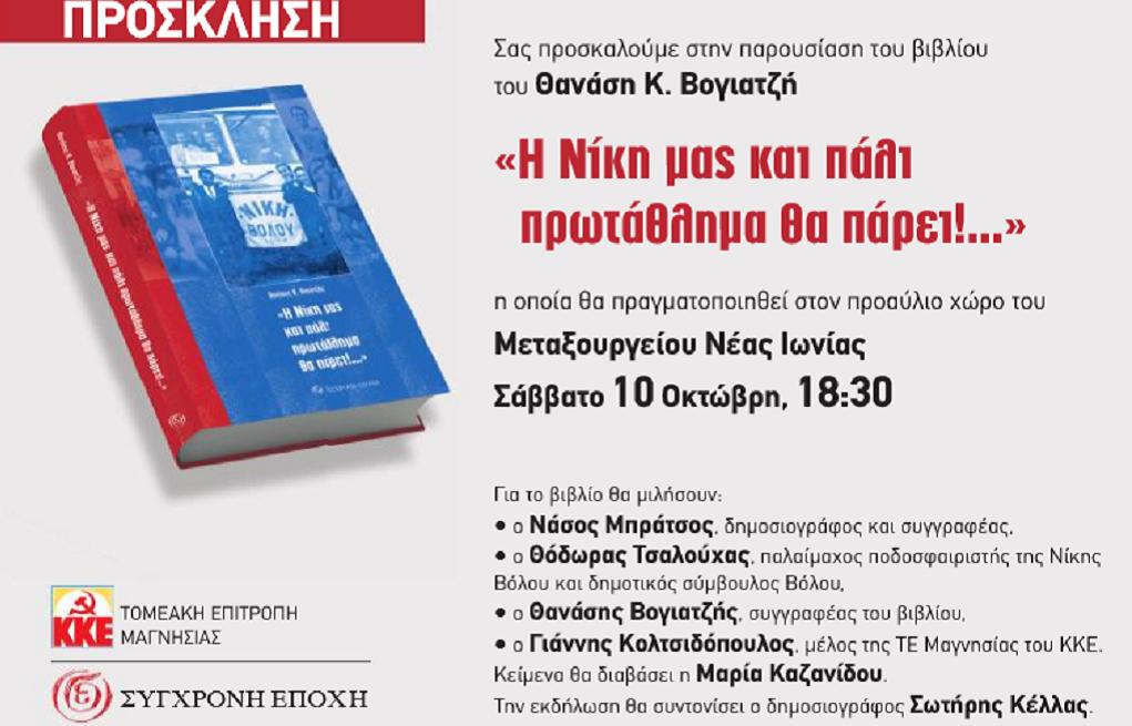 Στις 10 Οκτωβρίου στο Βόλο η παρουσίαση του νέου βιβλίου του Θ. Βογιατζή