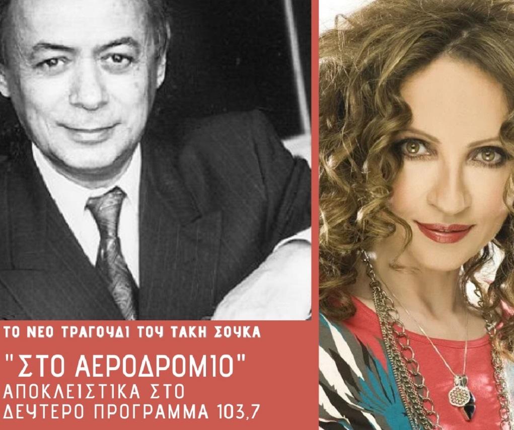 To νέο τραγούδι της Γλυκερίας και του Τάκη Σούκα αποκλειστικά στο Δεύτερο Πρόγραμμα