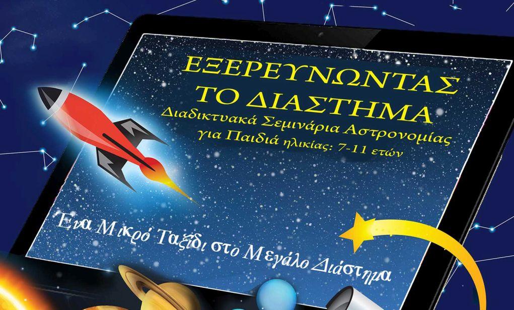 Εθνικό Αστεροσκοπείο Αθηνών – Διαδικτυακά Σεμινάρια Αστρονομίας για Παιδιά