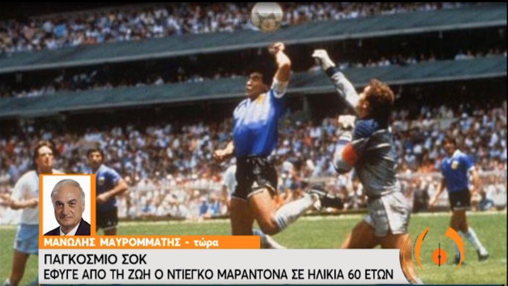 Μαυρομμάτης στην ΕΡΤ: «Όλος ο κόσμος πενθεί την απώλεια ενός παίκτη που άφησε εποχή» (video)