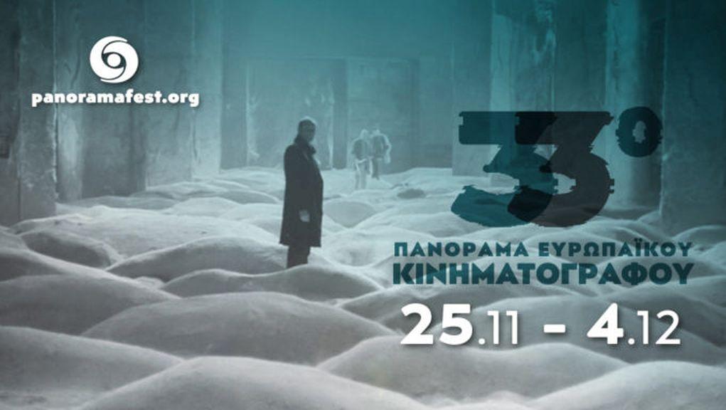 Ξεκίνησε το 33ο Πανόραμα Ευρωπαϊκού Κινηματογράφου (video)