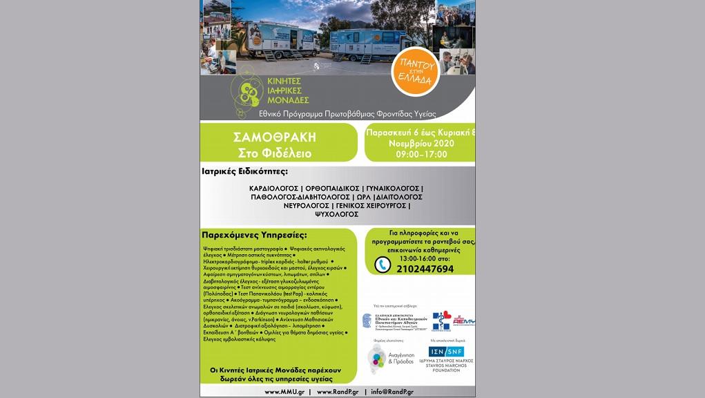 Εθνικό Πρόγραμμα Πρωτοβάθμιας Φροντίδας Υγείας – Κινητές Ιατρικές Μονάδες στη Σαμοθράκη