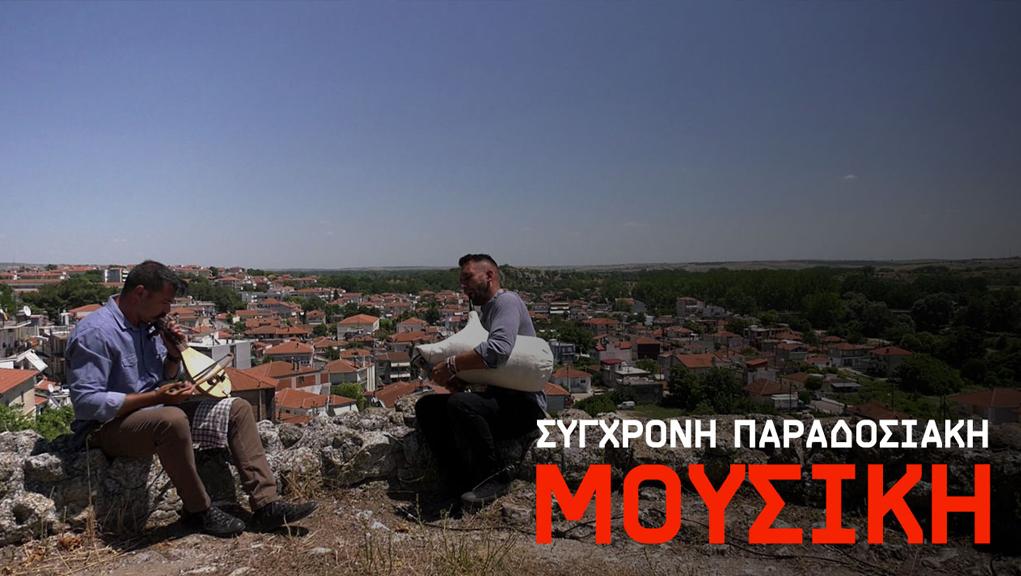ΕΡΤ3 – Σύγχρονη Παραδοσιακή Μουσική: Εβρίτικη Ζυγιά – Α' Τηλεοπτική Μετάδοση – Σειρά ντοκιμαντέρ (trailer)
