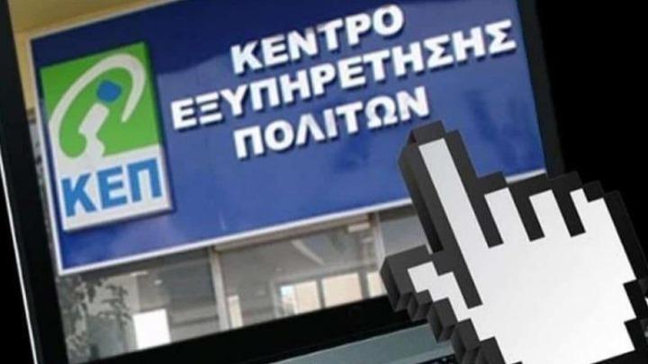 Μόνο με ραντεβού από αύριο η λειτουργία των ΚΕΠ του Δήμου Θεσσαλονίκης