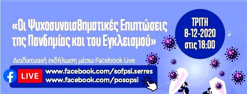 ΣΟΦΨΥ Ν.Σερρών: Διαδικτυακή εκδήλωση για τις ψυχοσυναισθηματικές επιπτώσεις της πανδημίας