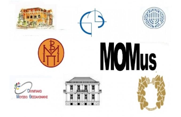 «Μουσείο και Εκπαίδευση»: Διαδικτυακό σεμινάριο με τη συμμετοχή διευθυντών και εκπροσώπων των μουσείων της Θεσσαλονίκης