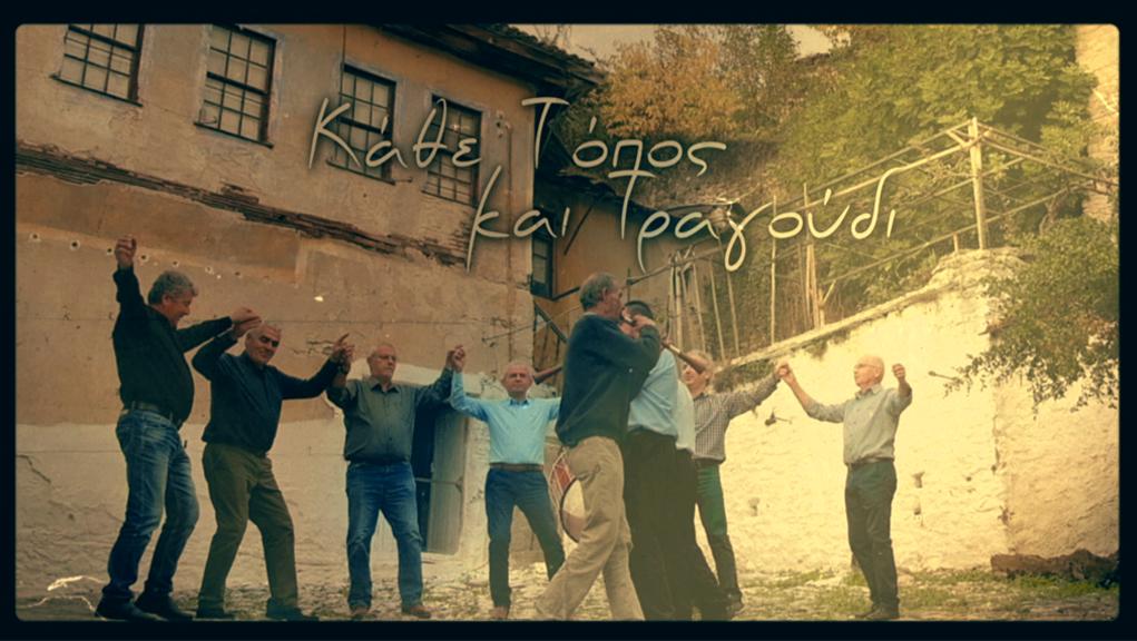 ΕΡΤ3 – Κάθε τόπος και τραγούδι: «…η σκυτάλη της παράδοσης» – Α᾽τηλεοπτική μετάδοση – (trailer)