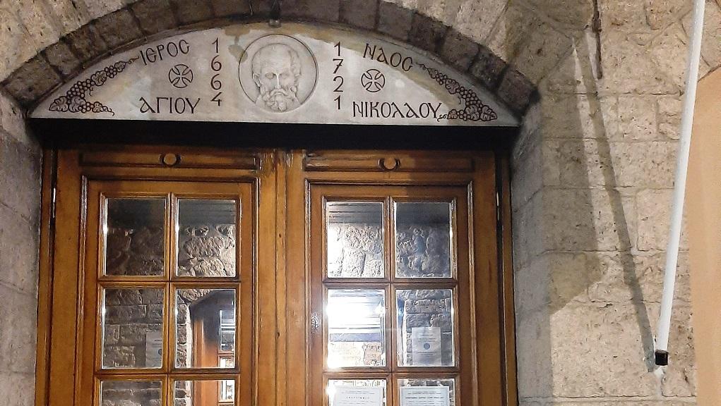 Κοζάνη: Η πόλη τιμά τον πολιούχο της Αγ. Νικόλαο «κεκλεισμένων των θυρών»
