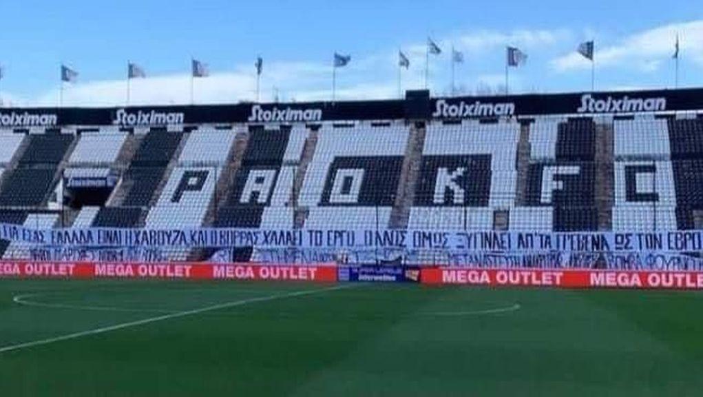 Πανό στην Τούμπα παραλίγο να τινάξει στον αέρα τον αγώνα ΠΑΟΚ-Ολυμπιακός