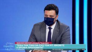 Κικίλιας: «Ο Ίβκοβιτς διαμόρφωσε την προσωπικότητά μου» (video)