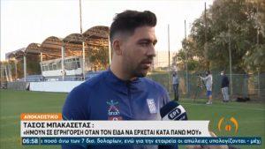 Αποκλειστικό: Ο Τάσος Μπακασέτας μιλάει για το περιστατικό με τον τούρκο οπαδό (video)